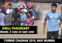 siraj chaudhary bowling